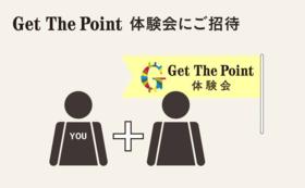 【体験会にご招待】Get The Point 体験会に支援者ご本人含め2名までご招待(個別譲渡可)