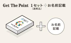 【プロジェクト支援】Get The Point 1セット+お名前記載