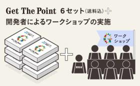 【開発者による出張ワークショップ】Get The Point SDG 6セット+開発者によるワークショップの実施
