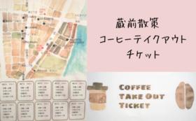 【おすすめ!】蔵前散策 コーヒーテイクアウトチケットコース