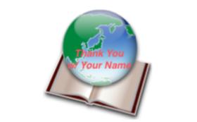 感謝のメール+お名前をサイトに掲載