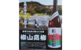 高江町オリジナル焼酎「柳山高柳」コース