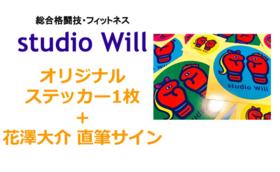 【遠方の方向け応援プラン】 studio Will×INGRIDオリジナルステッカー(小)1枚+花澤大介直筆サインカード