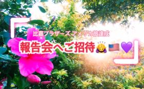 【比嘉ブラザーズファンへ❤︎】アメリカ旅報告会へご招待1万円コース