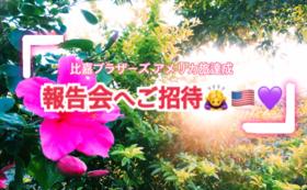 【比嘉ブラザーズファンへ❤︎】アメリカ旅報告会へご招待2万円コース