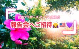 【比嘉ブラザーズファンへ❤︎】アメリカ旅報告会へご招待3万円コース