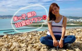 【比嘉ブラザーズファンへ❤︎】末っ子麻乃1日貸切 5万円コース