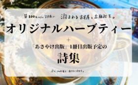 【ゆっくり詩集を楽しむ】詩集+オリジナルハーブティー