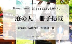 【あなたの活動教えてください】庭の人冊子
