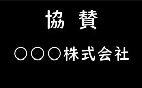 【企業様向け】ゴールド支援プラン(個人支援者様も可)