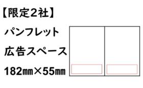 【企業様向け】ダイヤモンド支援プラン