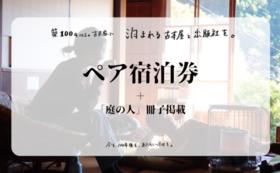 【宿泊プラン】ペア宿泊券+庭の人冊子掲載