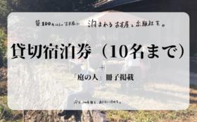 【宿泊プラン】貸切宿泊券(10名まで)