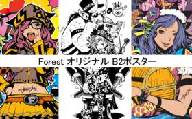 Forestオリジナルポスター3枚セット