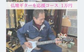 仏壇ギターを応援コース