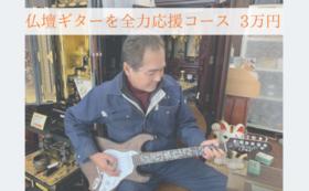 仏壇ギターを全力応援コース