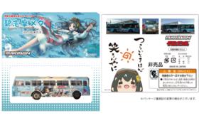 碧志摩メグラッピングバス 立川市記念 最後の模型コース