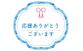 【10,000円】全力応援コース