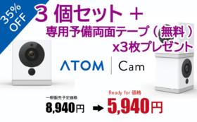 35%OFF 『ATOM Cam』3セット+専用予備両面テープ(無料)x3枚プレゼント(4月順次発送)