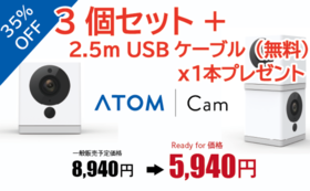 35%OFF 『ATOM Cam』3セット+2.5m USBケーブル(無料)x1本プレゼント(4月順次発送)