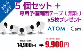 35%OFF 『ATOM Cam』5セット+専用予備両面テープ(無料)x5枚プレゼント(4月順次発送)