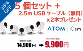 35%OFF 『ATOM Cam』5セット+2.5m USBケーブル(無料)x2本プレゼント(4月順次発送)