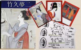 【追加】河村コレクション「竹久夢二図録」贈答の特典付き一般チケット2枚