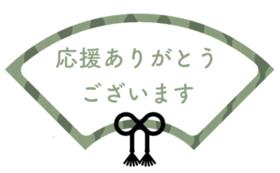 【30,000円】全力応援コース