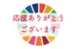 【10,000円】SDGs応援コース