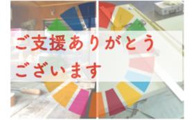 【100,000円】全部込み応援コース
