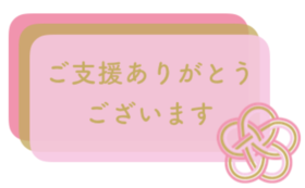 *法人向け*【150,000円】応援コース