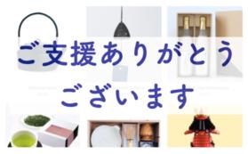 *出店者向け*【300,000円】応援コース