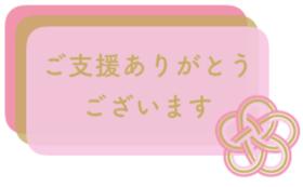 *法人向け*【500,000円】応援コース