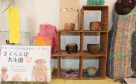 【購入型】陶芸作品(ぐい呑み)