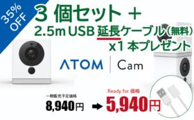 "35%OFF 『ATOM Cam』3セット+2.5m USB""延長""ケーブル(無料)x1本プレゼント(4月順次発送)"
