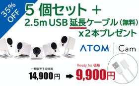 "35%OFF 『ATOM Cam』5セット+2.5m USB""延長""ケーブル(無料)x2本プレゼント(4月順次発送)"
