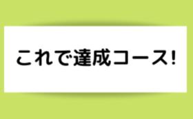 【米田を応援してください】これで達成コース!
