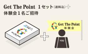 【数量限定】Get The Point  1セット(送料込)+体験会1名ご招待