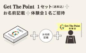 【プロジェクト支援】Get The Point 1セット+お名前記載+体験会1名ご招待