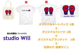 【遠方の方向け応援プラン】 studio WillオリジナルTシャツ1枚+オリジナルトートバック1個+花澤大介直筆サイン