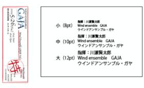 【PLATINUMサポーターコース】プログラム記載、優待エリアチケット、CDなど