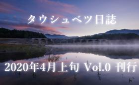 『タウシュベツ日誌 Vol.0』早割プラン