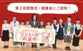 第二回こどもの本総選挙 授賞式+読書会ご招待