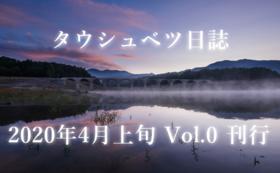 『タウシュベツ日誌 Vol.0』通常プラン
