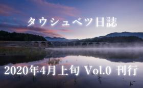 『タウシュベツ日誌 Vol.0』シェアプラン