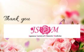 日本母性内科学会サポーターコース(認定証つき)