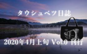 オリジナルトートバッグ(黒)セット(Type1・Sサイズ)
