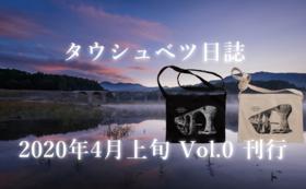 オリジナルサコッシュセット(きなり/黒)type1