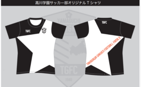 【高川学園サッカー部サポーター必見】高川学園サッカー部ファミリーシャツ