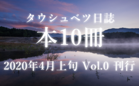 『タウシュベツ日誌 Vol.0』10冊